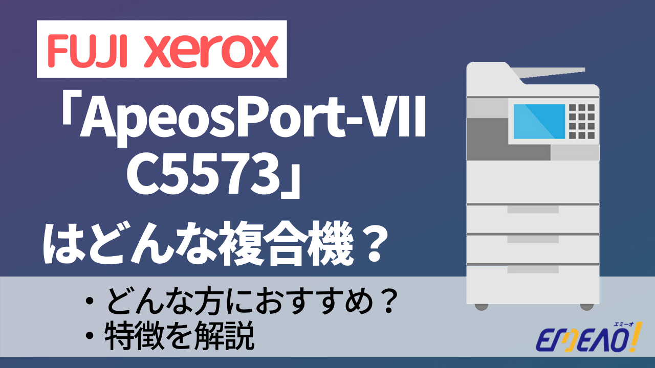 4 - Fuji Xeroxの複合機「ApeosPort-VII C5573」はどんな機種?