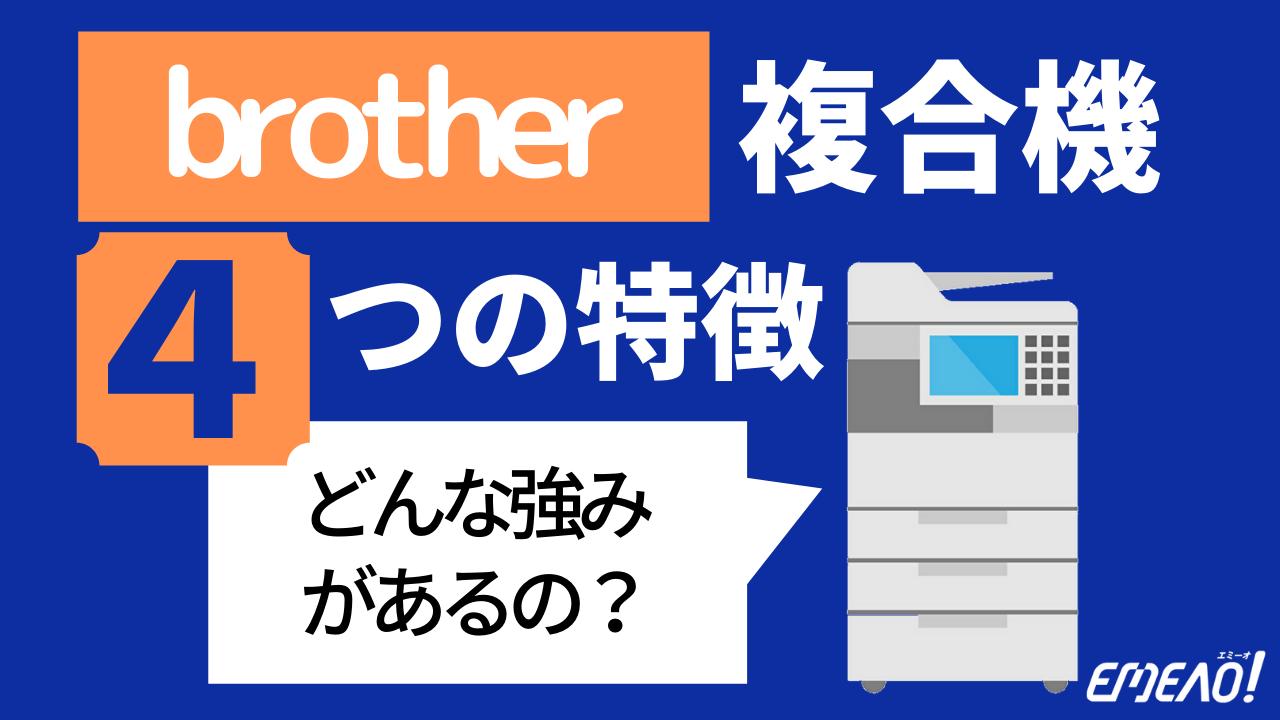 BROTHERの複合機にはどんな強みがある?3つの特徴を紹介
