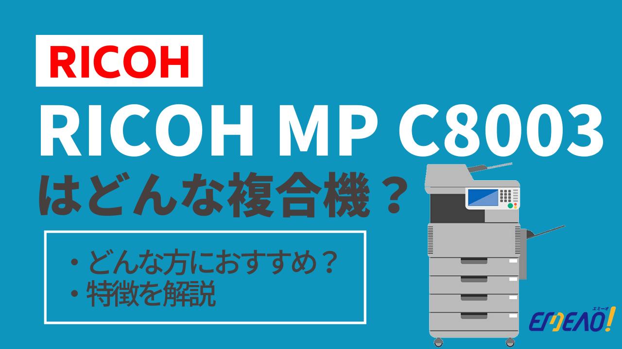 RICOHの複合機「RICOH MP C8003」はどんな機種?