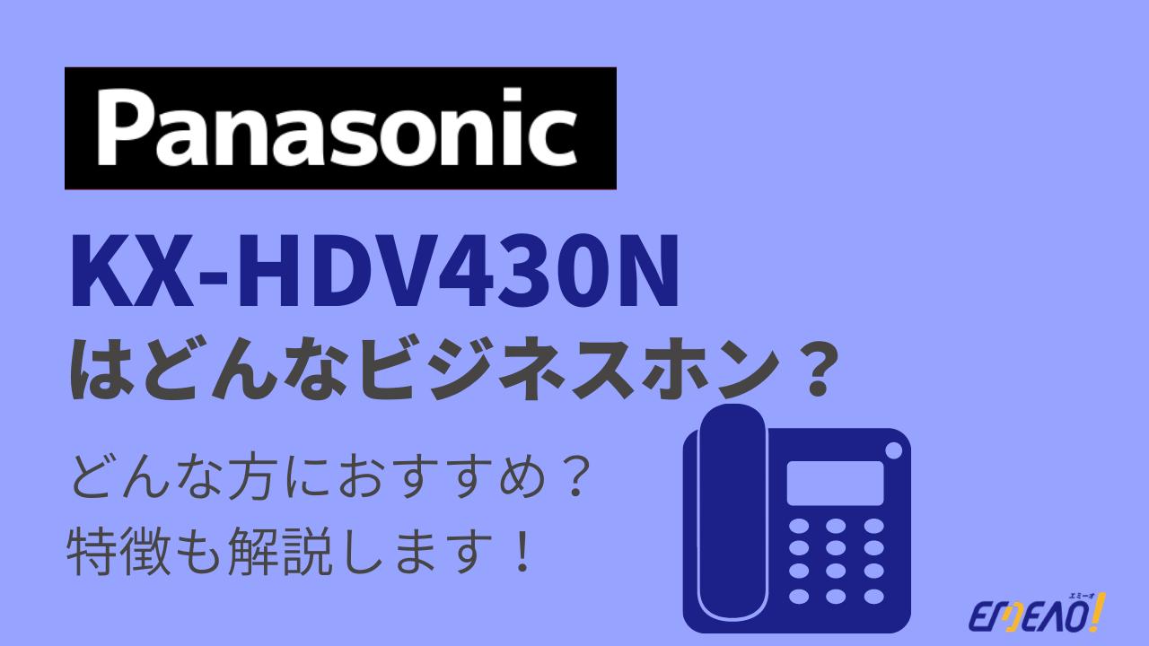 Panasonicのビジネスホン「KX-HDV430N」はどんな機種?