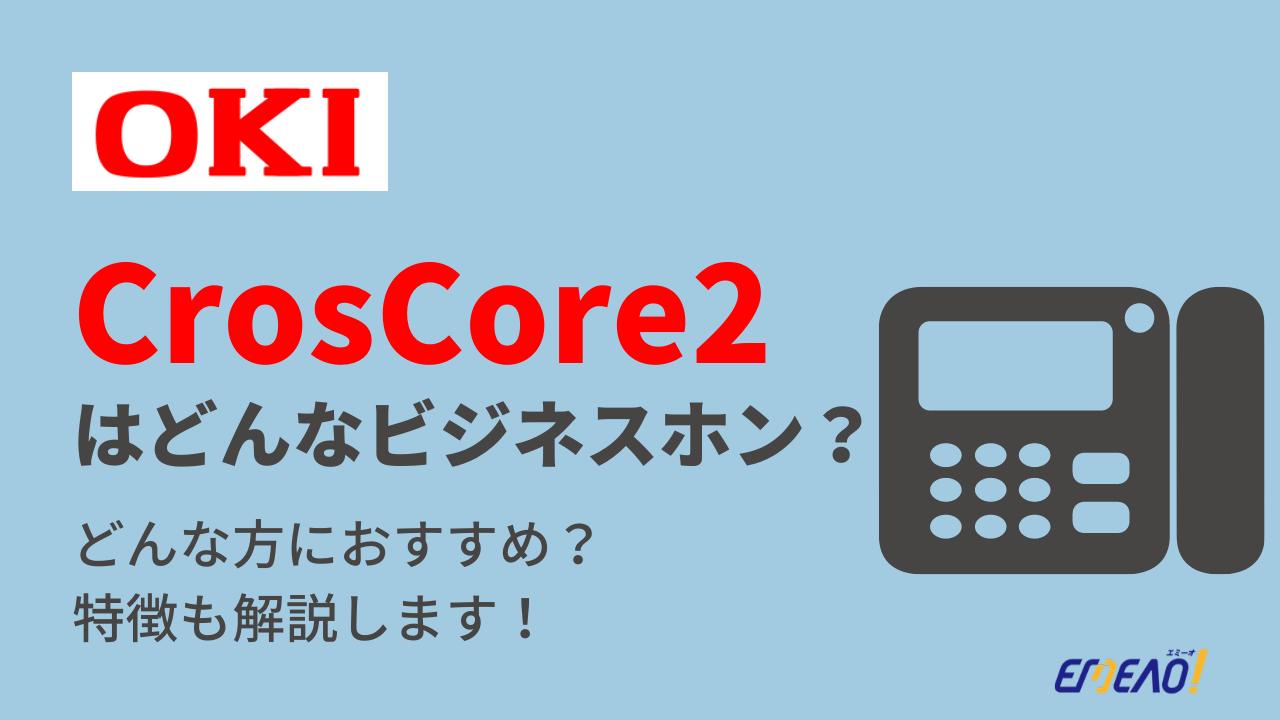 49f85870ae348f2c1573d908229a8dde - OKIのビジネスホン「CrosCore2」はどんな機種?
