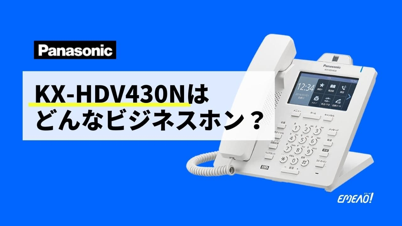 5d72a9b0a13b1b6eb7918a6d852a1d34 - Panasonicのビジネスホン「KX-HDV430N」はどんな機種?