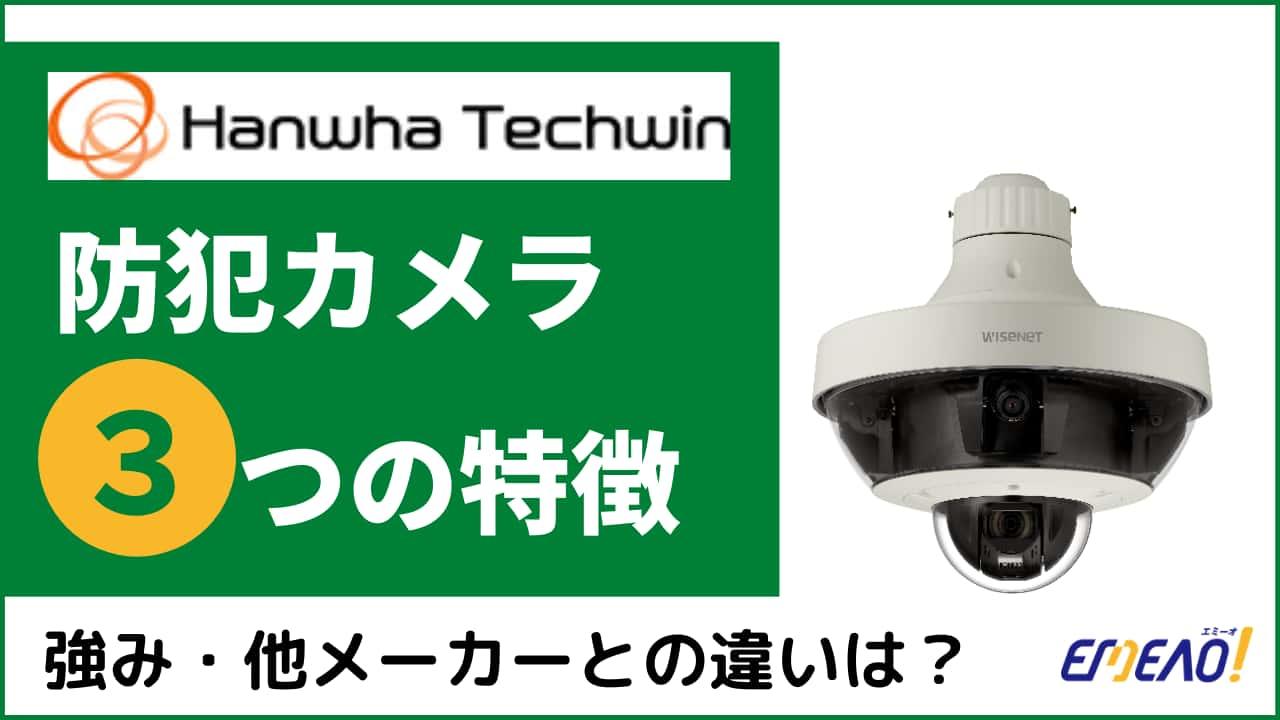 6ab6af7515114de83dc622c5ceb9f014 - Hanwha Techwinの防犯カメラの特徴|他メーカーとの違い