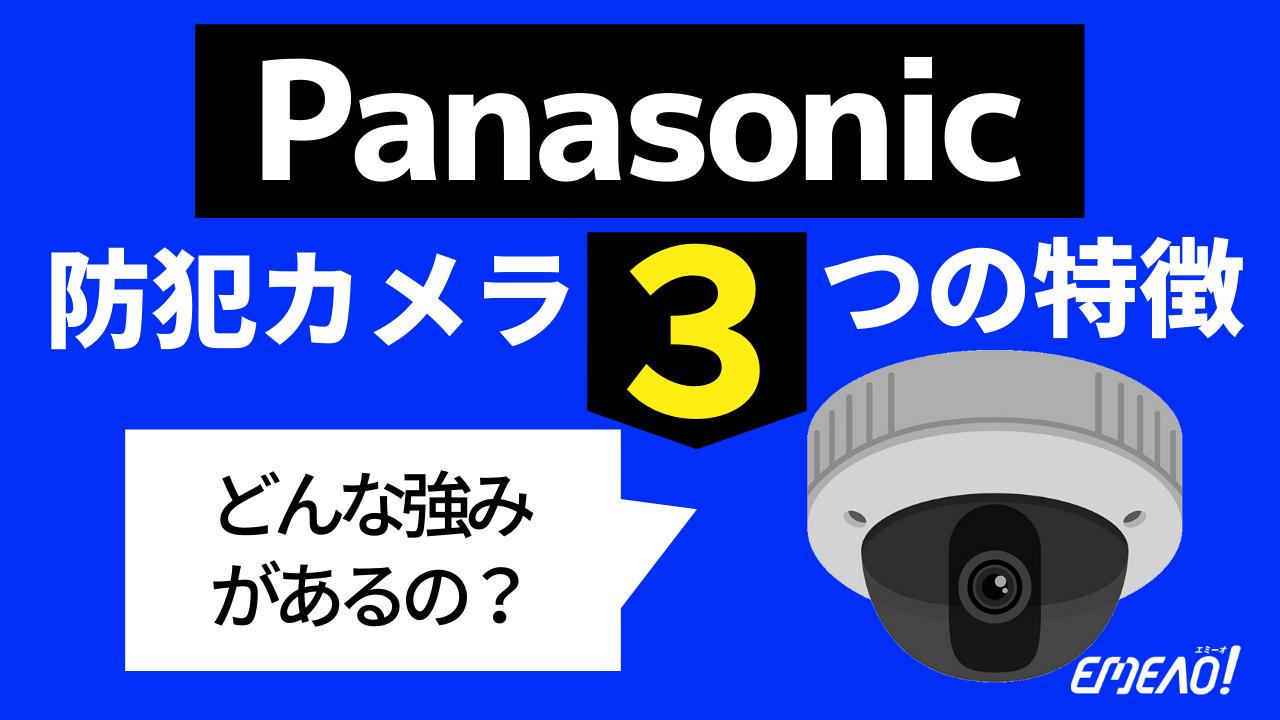 9f35e24d722f55f11b91514778430ae9 - Panasonicの防犯カメラの強みとは?3つの特徴を紹介