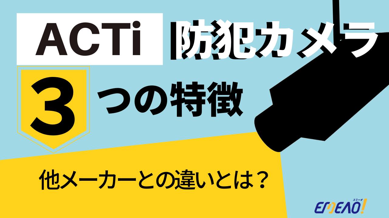 ACTi 1 - ACTiの防犯カメラの他メーカーにはない強みは?3つの特徴を紹介