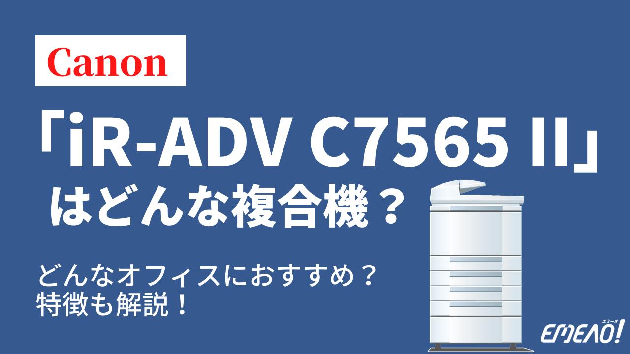 Canon - Canonの複合機「iR-ADV C7565 II」はどんな機種?