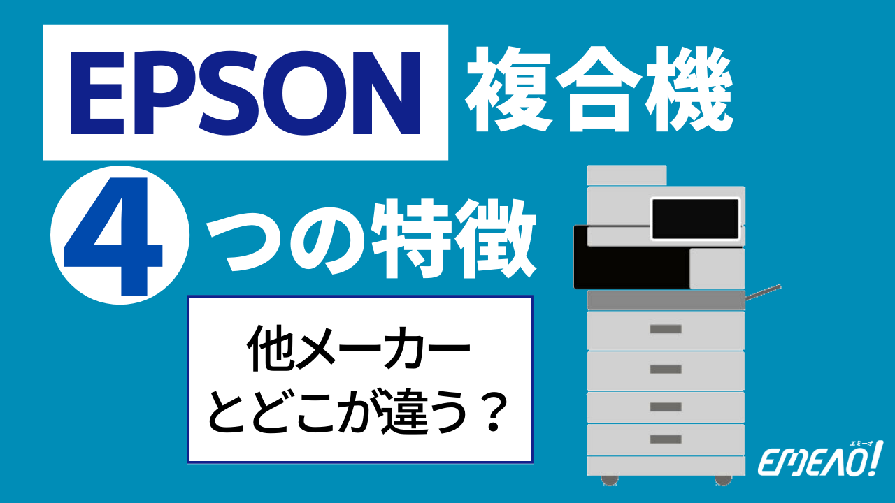 EPSON - EPSONの複合機と他メーカーとの違いとは?4つの特徴を紹介