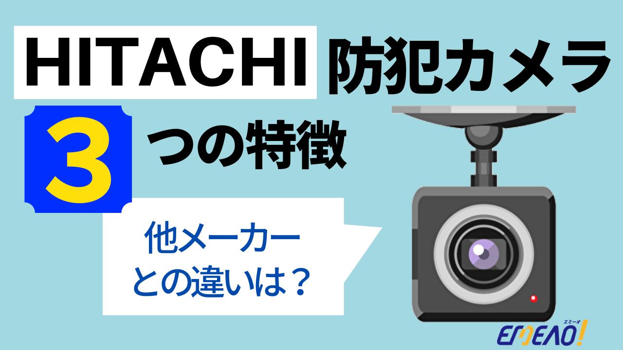HITACHI 1 - HITACHIの防犯カメラと他メーカーの違いは?3つの特徴を紹介