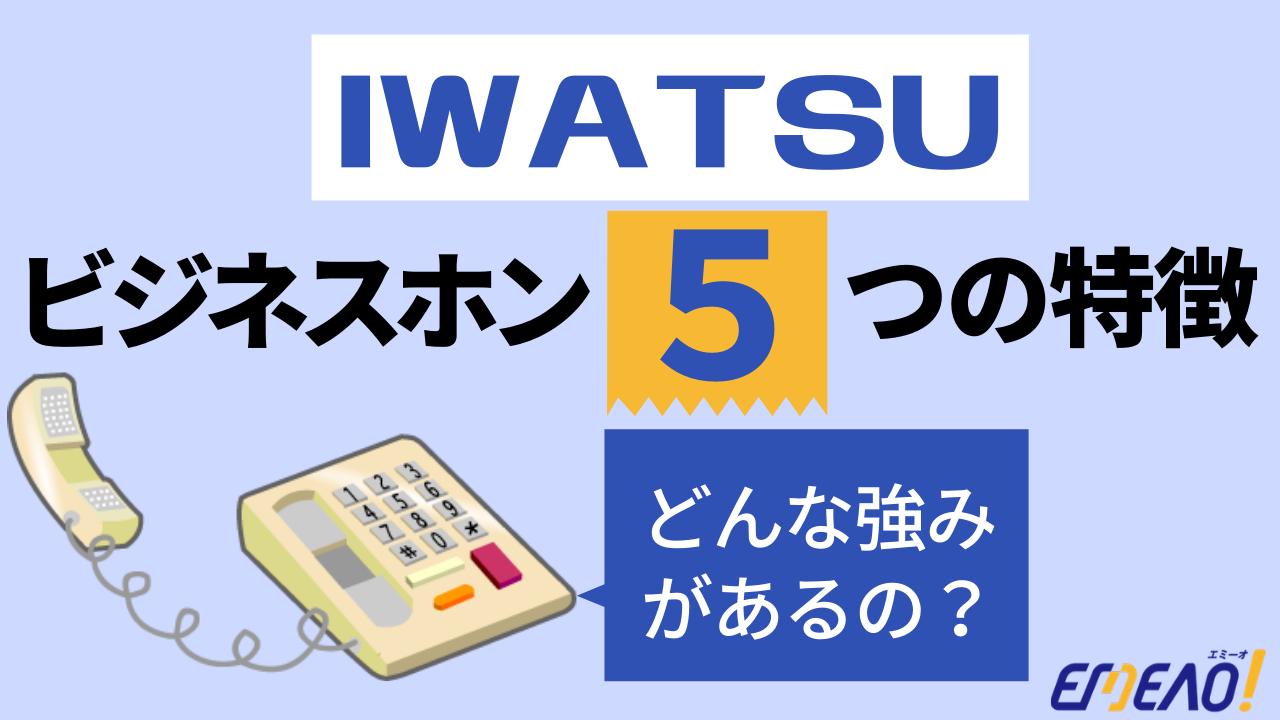 IWATSU - IWATSUのビジネスホンの強みとは?5つの特徴を紹介