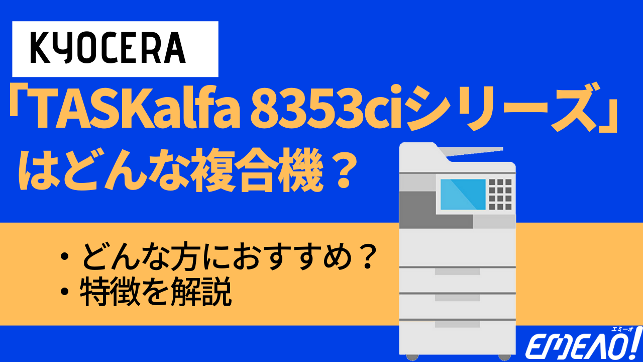 KYOCERa 1 - KYOCERAの複合機「TASKalfa 8353ciシリーズ」はどんな機種?