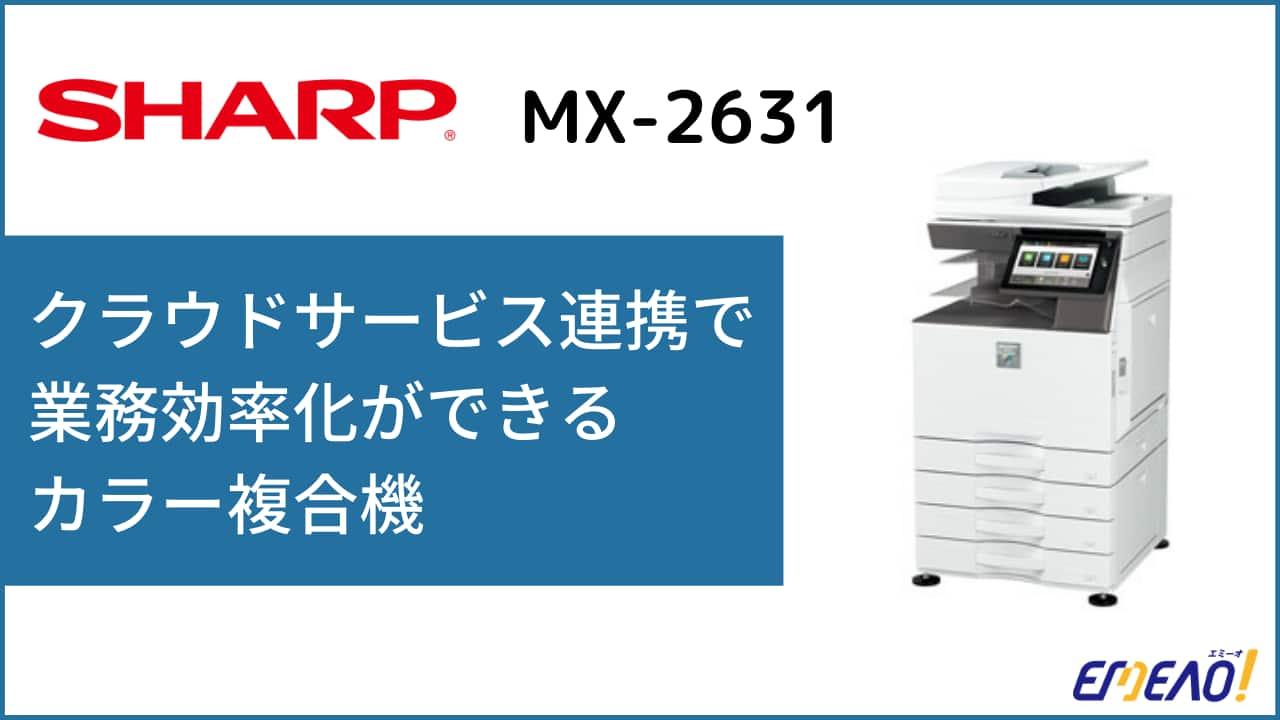 MX 2631 - シャープのMX-2631はどんな複合機?