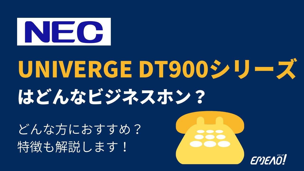 NEC 1 - NECのUNIVERGE DT900はどんなビジネスホン?