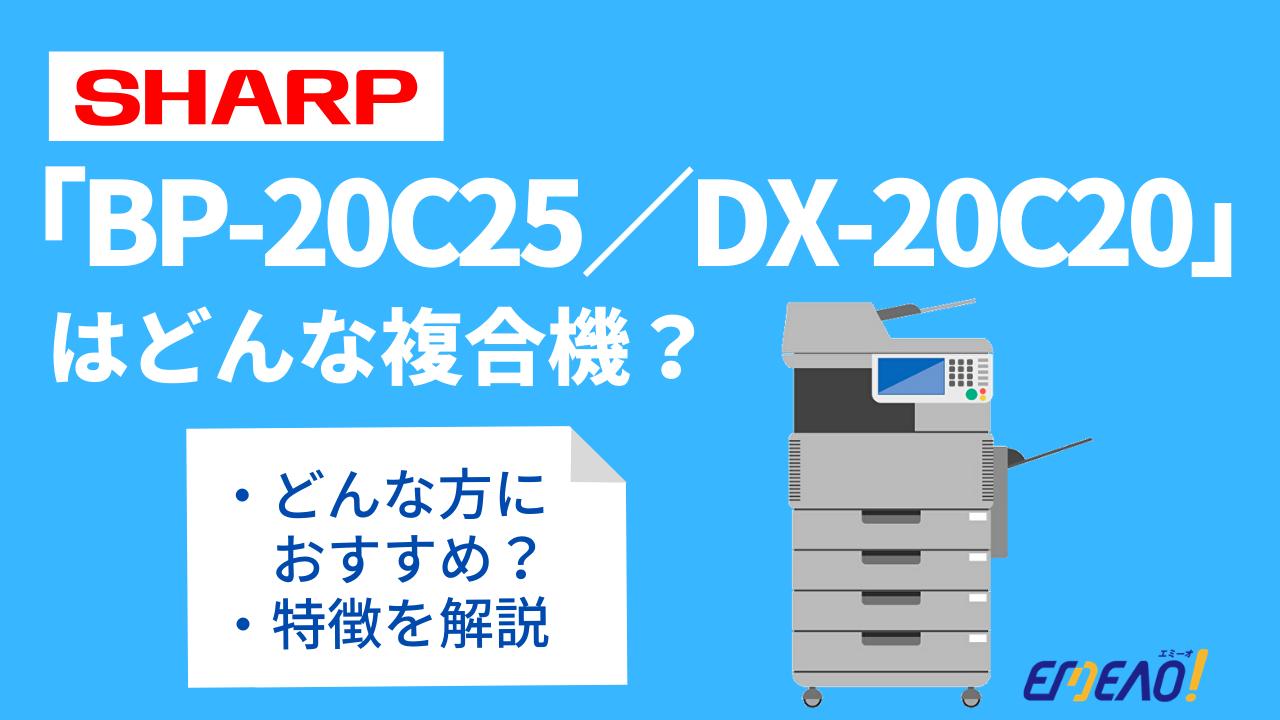 SHARP 1 - SHARPの複合機「BP-20C25/DX-20C20」はどんな機種?