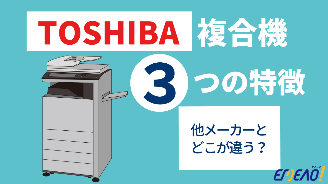 TOSHIBA 1 - TOSHIBAの複合機は他メーカーとどこが違う?3つの特徴を紹介
