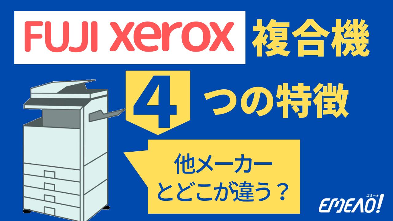 a587a88bc8cba872a3a778eb64dc663e - Fuji Xeroxの複合機は他メーカーとどこが違う?4つの特徴を紹介