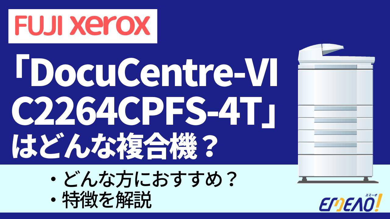 b51a337cacdc1b005b31c35b7c63ec96 - Fuji Xeroxの複合機「DocuCentre-VI C2264CPFS-4T」はどんな機種?