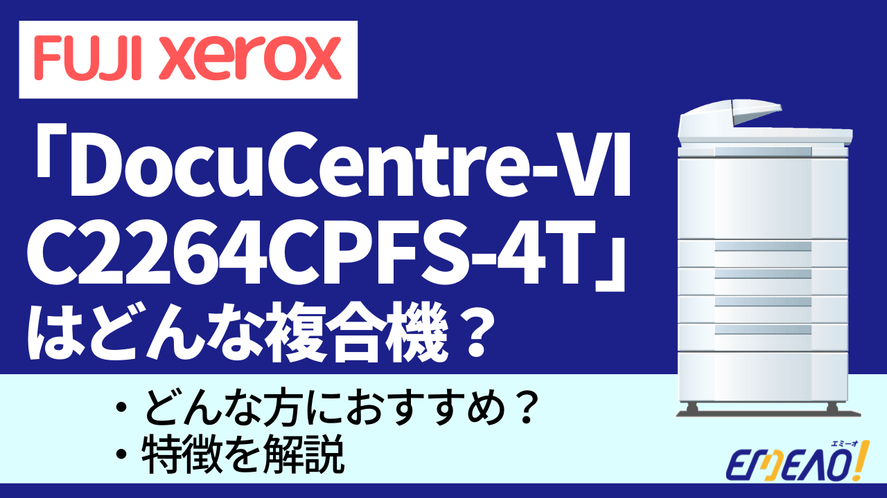 b51a337cacdc1b005b31c35b7c63ec96 - 富士ゼロックスのDocuCentre-VI C2264CPFS-4Tはどんな複合機?