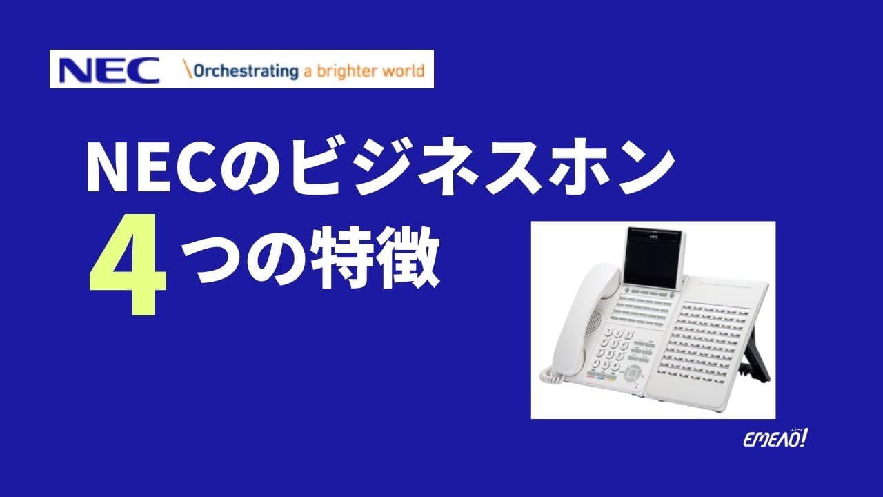 c4c5607d667bfd55a2cfc6c541e43e29 - NECビジネスホンの4つの特徴と設置をおすすめするオフィスの特徴
