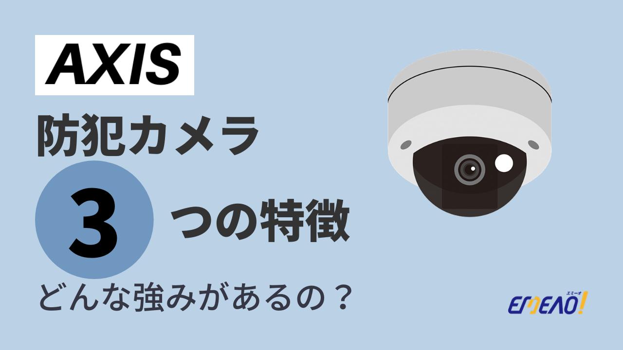 c4e203bd98d854699c862fae9f761011 - Axisの防犯カメラにはどんな強みがある?3つの特徴を紹介