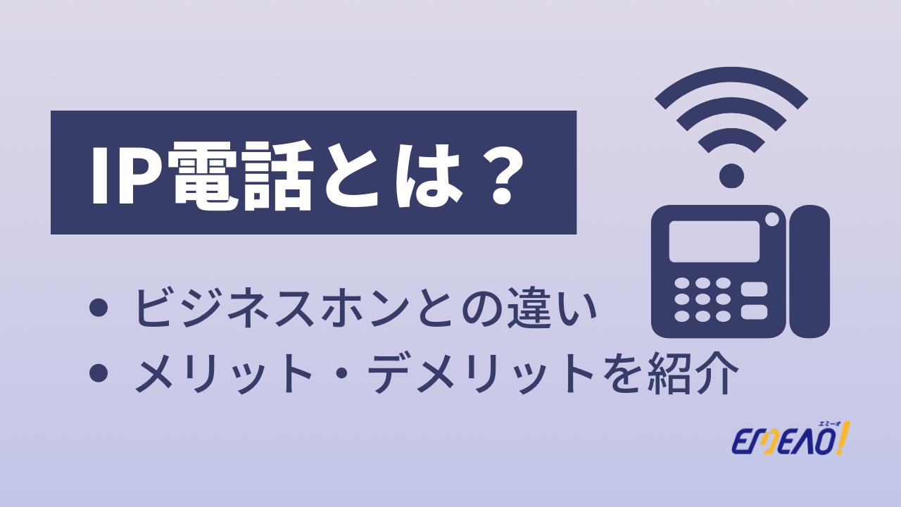 ed3d8089de8063c7fb12c3f7fd98a2e6 - IP電話とは?ビジネスホンとの違いと、メリット・デメリットを紹介