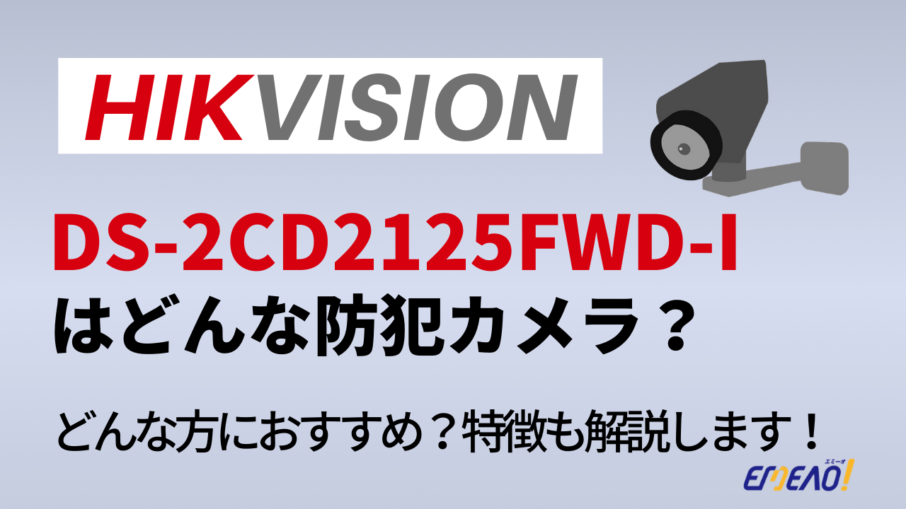 09f01be36a50a838c499de8ec3a8a97c 2 - HIKVISIONのDS-2CD2125FWD-Iはどんな防犯カメラ?