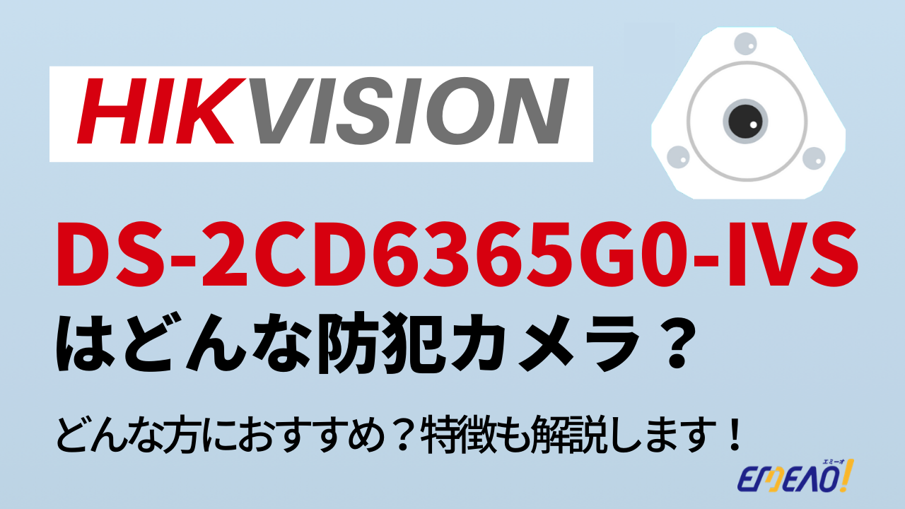 09f01be36a50a838c499de8ec3a8a97c - HIKVISIONの防犯カメラ「DS-2CD6365G0-IVS」はどんな機種?