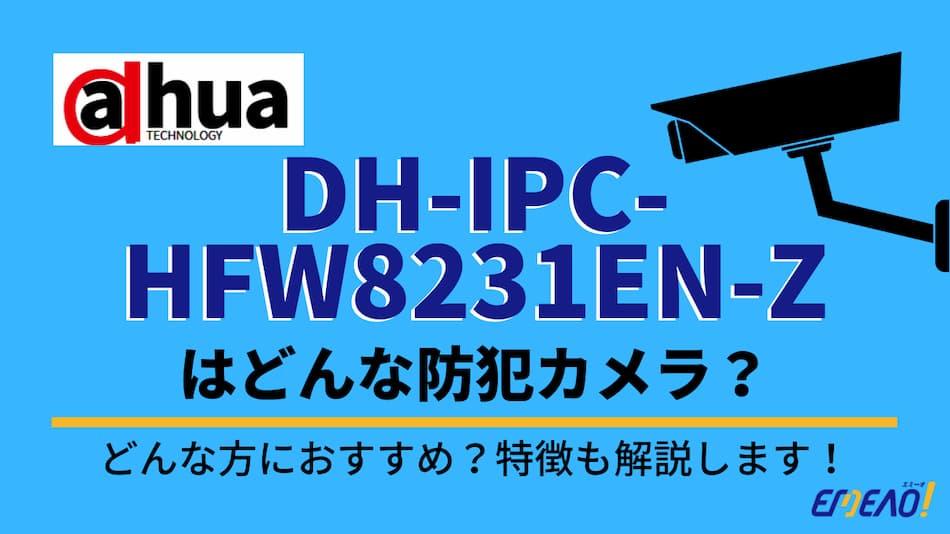 Dahuaの防犯カメラ「DH-IPC-HFW8231EN-Z」はどんな機種?
