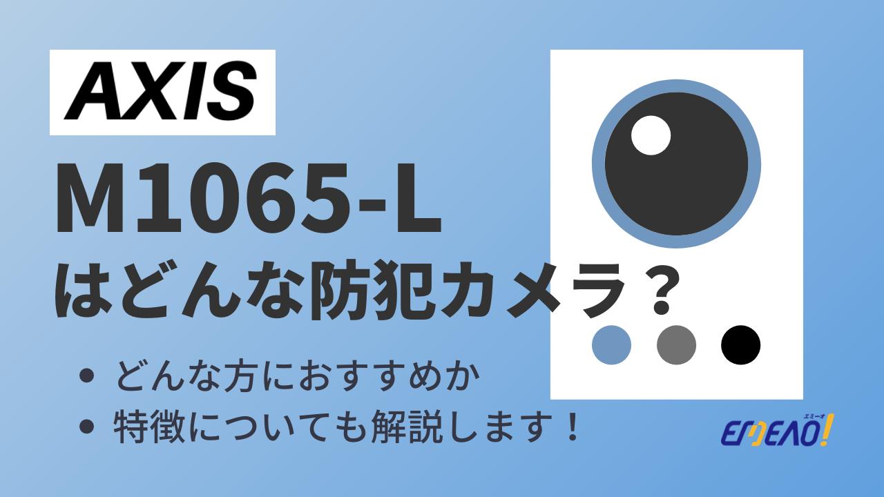 15ab6d92a2f2c6ecf1c8824202e51ad5 - Axisの防犯カメラ「M1065-L」はどんな機種?