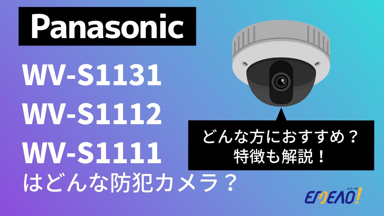 2 1 - Panasonicの防犯カメラ「WV-S1131/WV-S1112/WV-S1111」はどんな機種?
