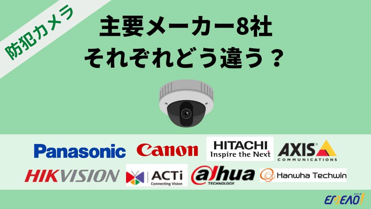 防犯カメラ人気メーカー8選|代表的な機種とメーカー別特徴まとめ