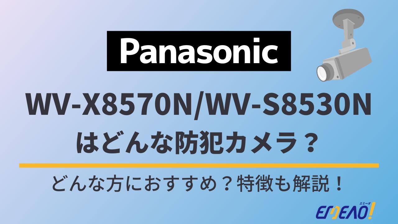 3 1 - Panasonicの防犯カメラ「WV-X8570N/WV-S8530N」はどんな機種?