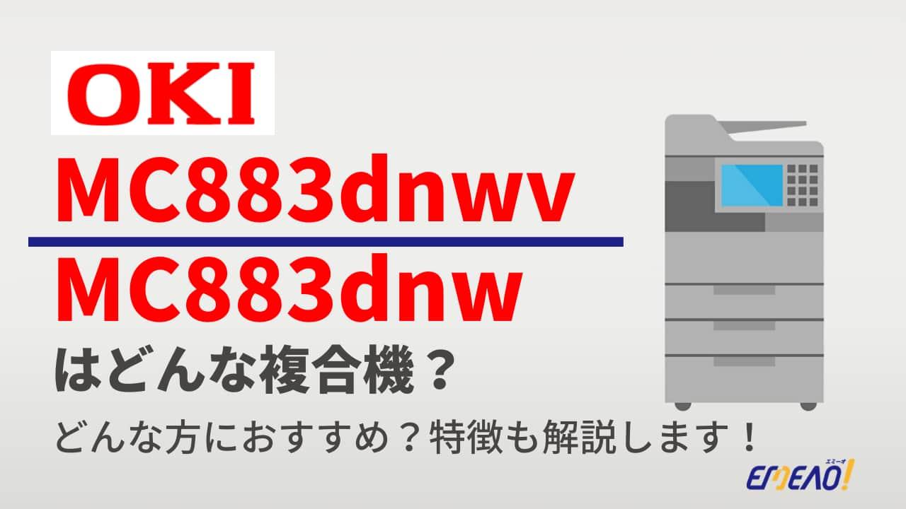 OKIの複合機「MC883dnwv/MC883dnw」はどんな機種?