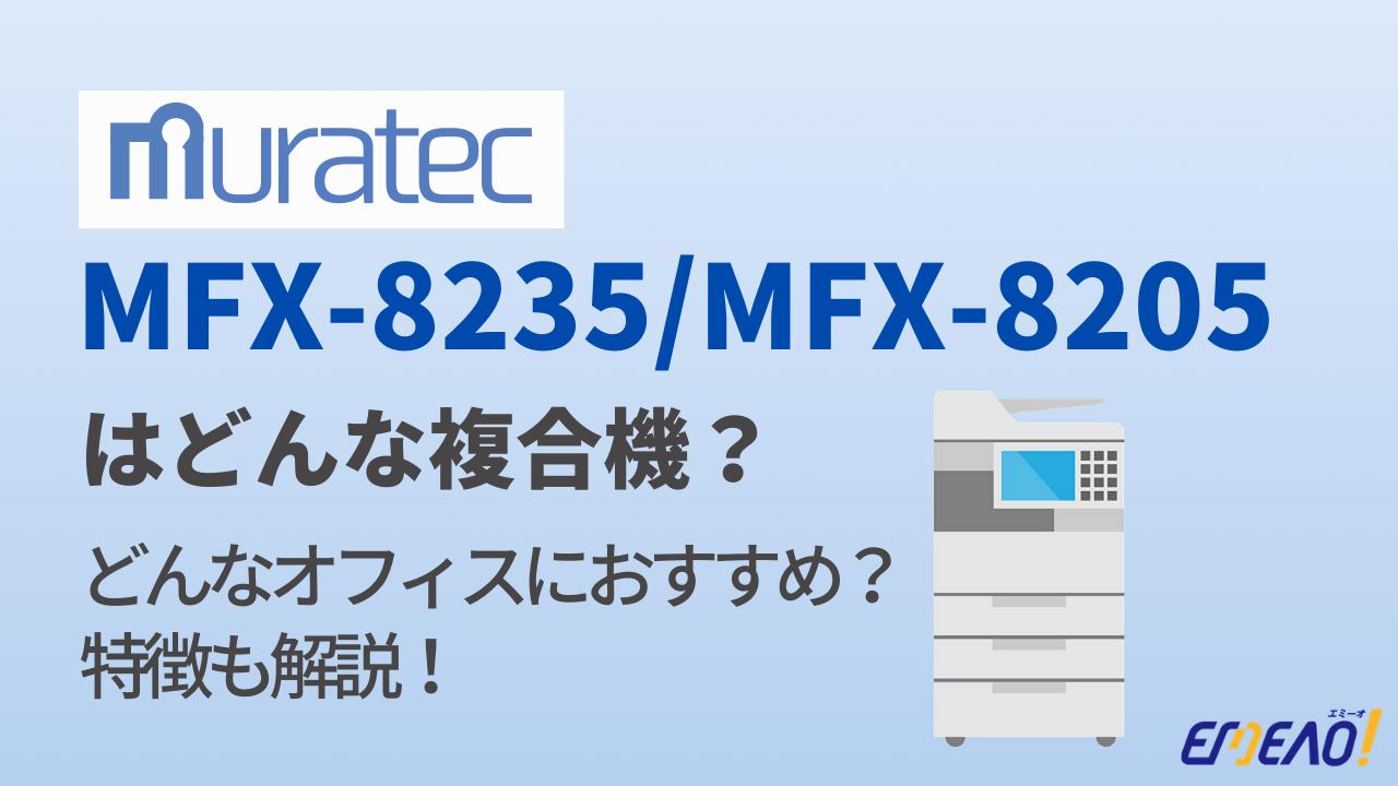 ムラテックの複合機「MFX-8235/MFX-8205」はどんな機種?