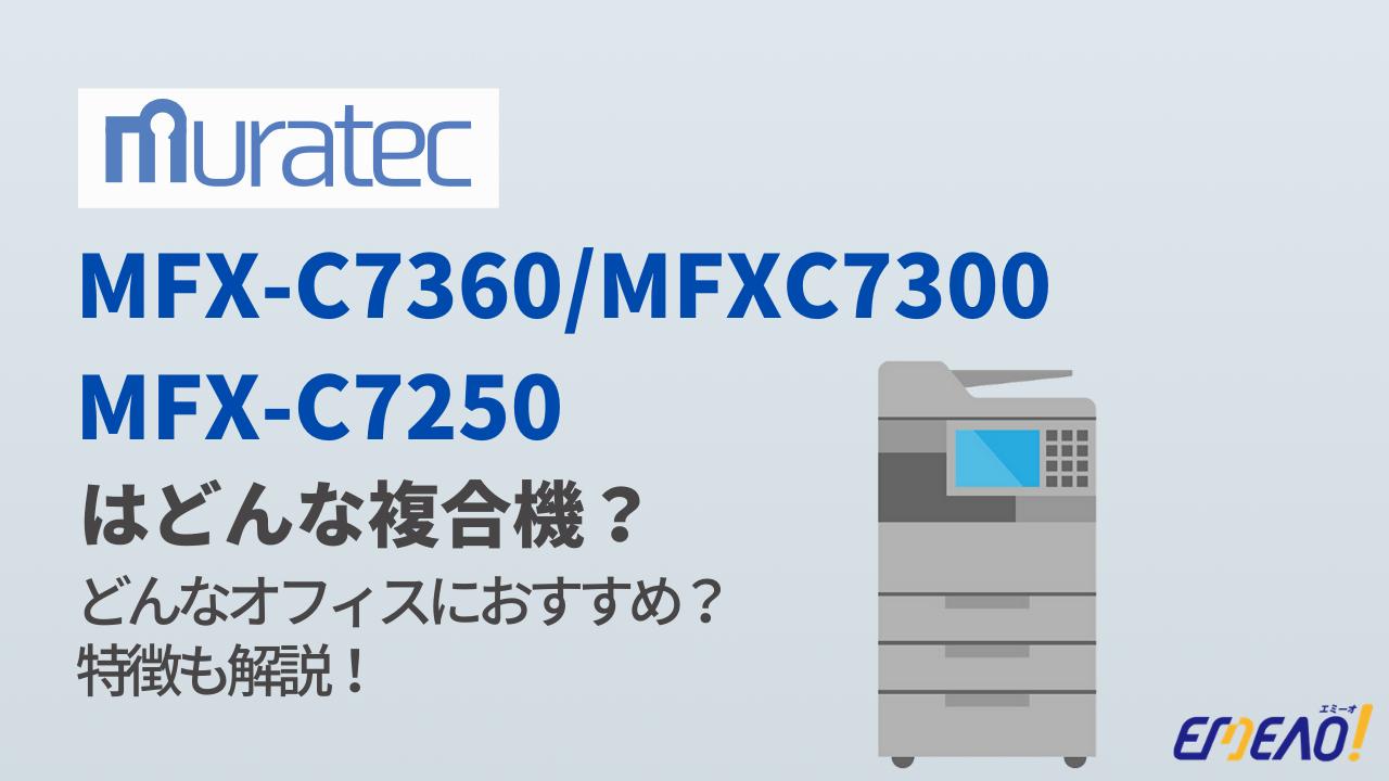 ムラテックの複合機「MFX-C7360/MFX-C7300/MFX-C7250」はどんな機種?