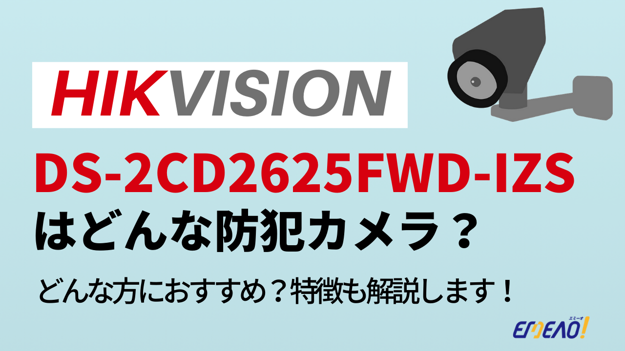 76b0112769586fd916a04afccec4701e - HIKVISIONの防犯カメラ「DS-2CD2625FWD-IZS」はどんな機種?