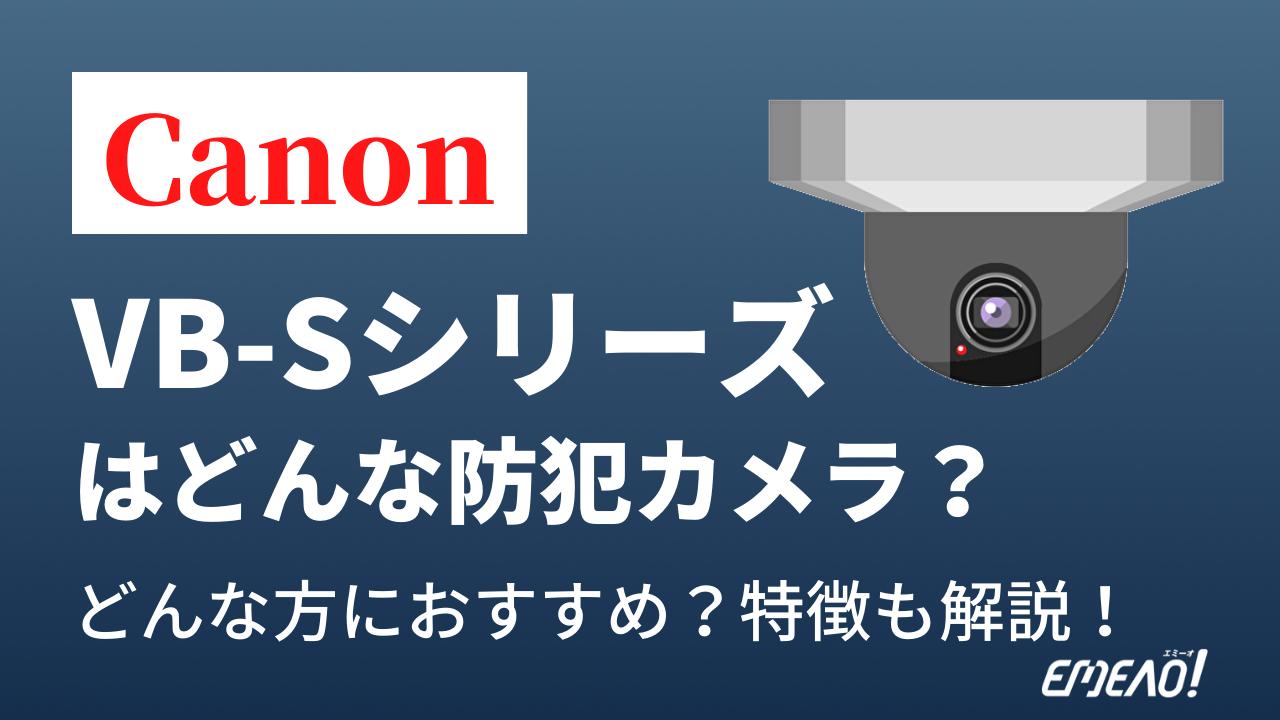 94b948f5e5ba62860effffbfe33ced6f 1 - Canonの防犯カメラ「VB-Sシリーズ」はどんな機種?