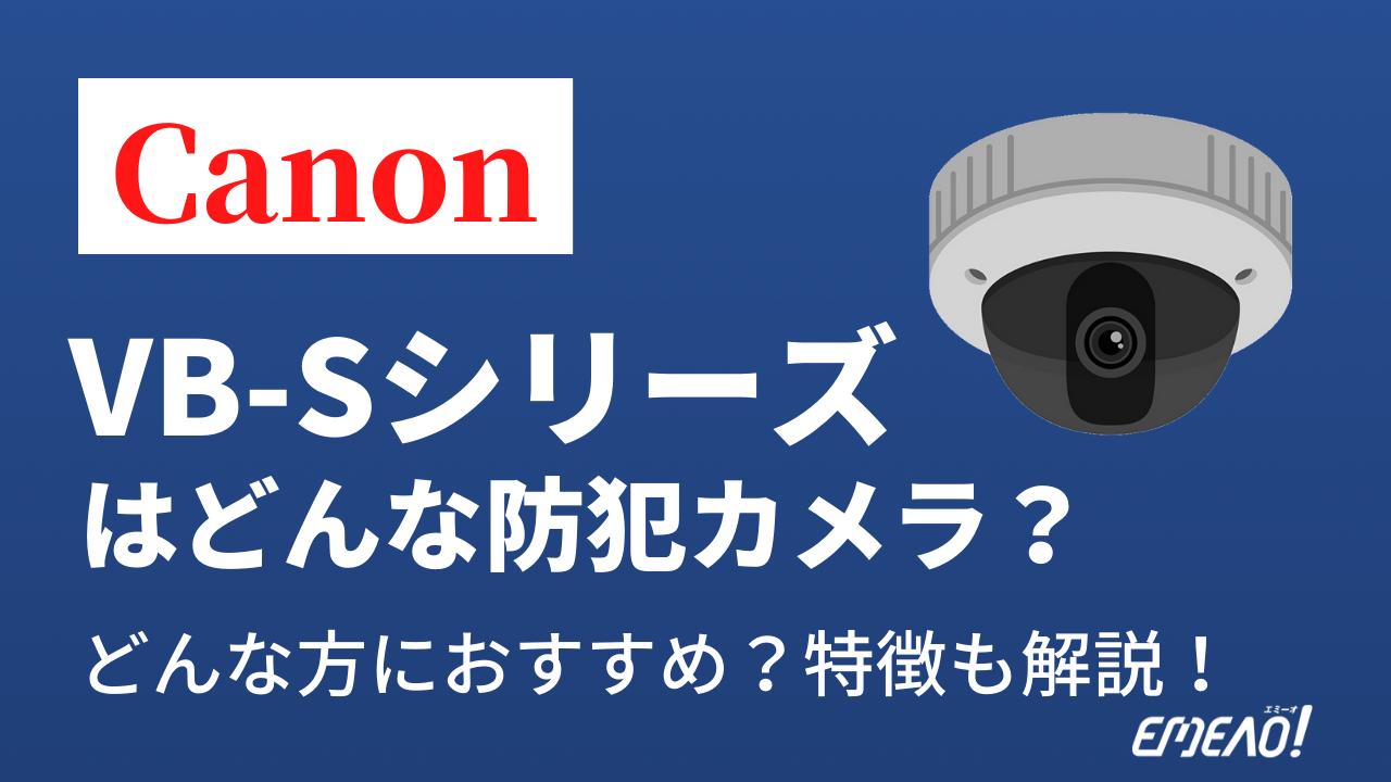 94b948f5e5ba62860effffbfe33ced6f - CanonのVB-Hシリーズはどんな防犯カメラ?