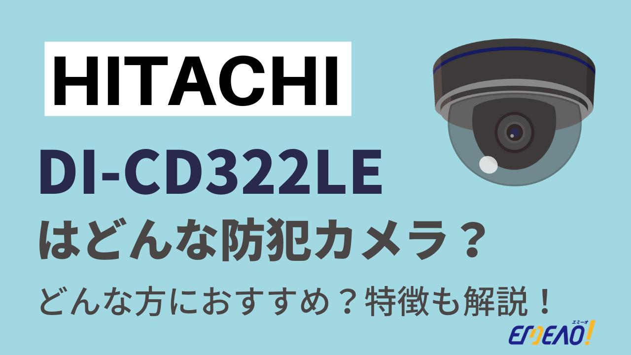 HITACHI - 日立のDI-CD322LEはどんな防犯カメラ?