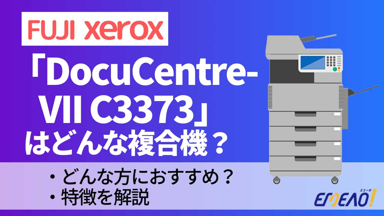 Fuji Xeroxの複合機「DocuCentre-VII C3373」はどんな機種?