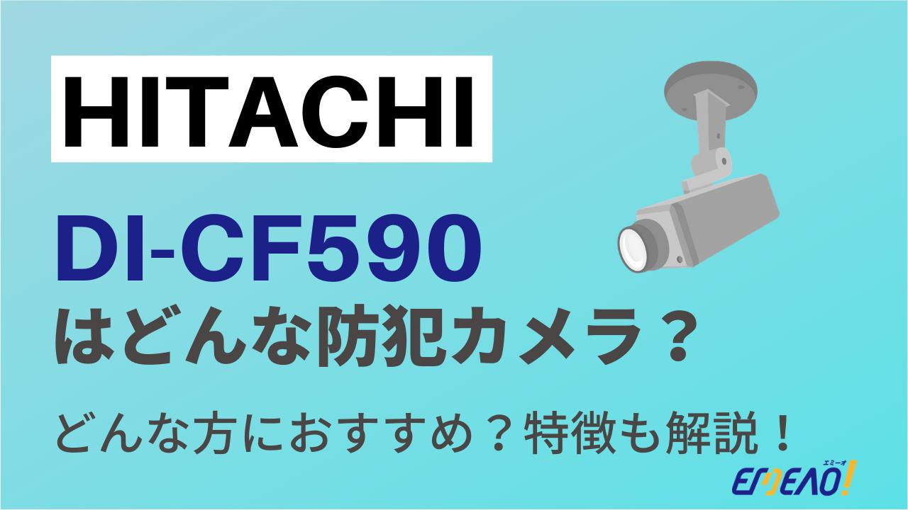 b8306628a86e3eb959292dc25388e237 - HITACHIの防犯カメラ「DI-CB520」はどんな機種?