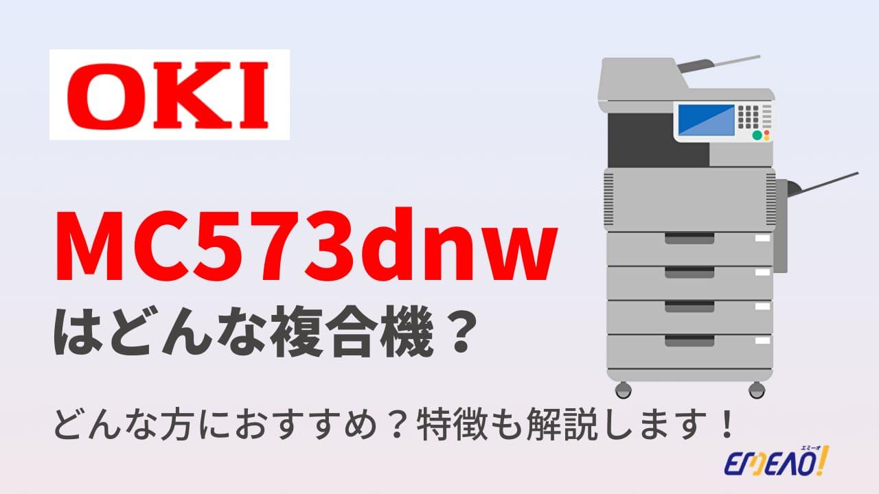 OKIの複合機「MC573dnw」はどんな機種?特徴を紹介