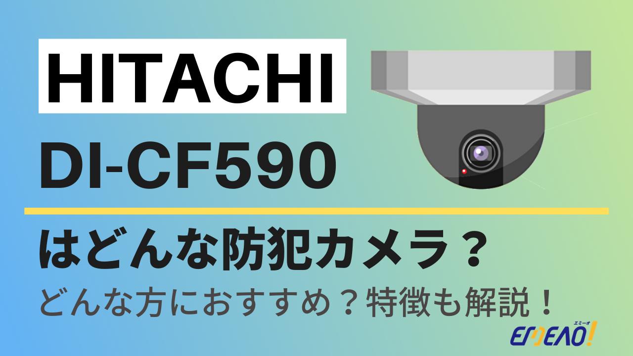 d5644d0d8af0947195402ec134d3ca8f - HITACHIの防犯カメラ「DI-CF590」はどんな機種?