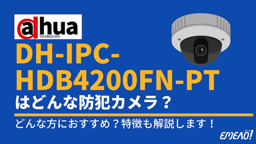 e3cf88f7172ad6206a180b9b3dacd654 - Dahuaの防犯カメラ「DH-IPC-HDB4200FN-PT」はどんな機種?