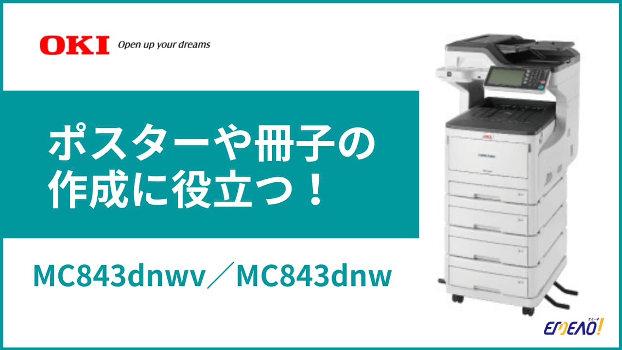 ecf36925c8bd84e58e8365249f3537fe - OKIの複合機「MC843dnwv/MC843dnw」はどんな機種?