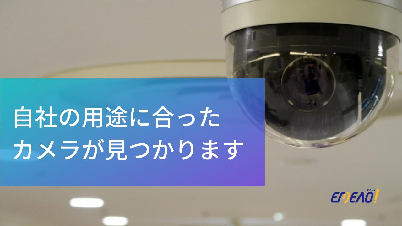 防犯カメラメーカー8選|機種の選び方と設置時の注意点も紹介