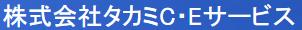 株式会社タカミC.Eサービス