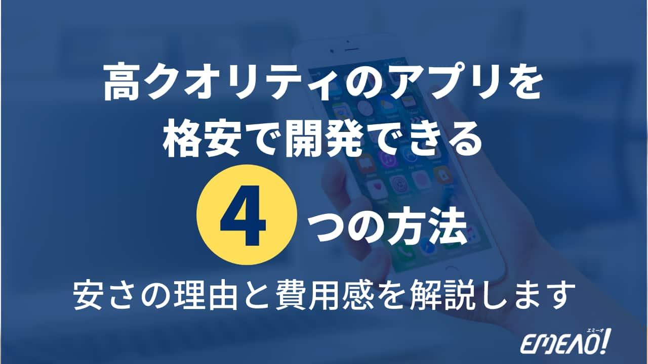 高クオリティのアプリを格安で開発できる4つの方法を紹介!