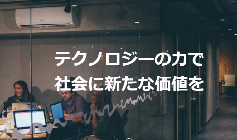 サイナテクノロジーズ株式会社