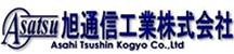 旭通信工業株式会社