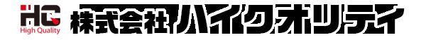 株式会社ハイクオリティ